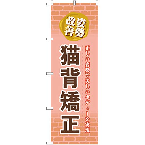 のぼり 猫背補正 (ピンク) YN-6490 治療 矯正 のぼり旗 看板 ポスター タペストリー 集客