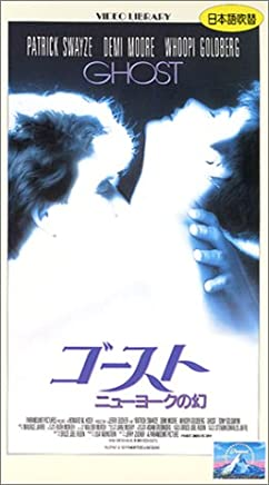 ゴースト/ニューヨークの幻(吹替版) [VHS]