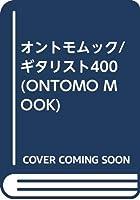 オントモムック/ギタリスト400 (ONTOMO MOOK)