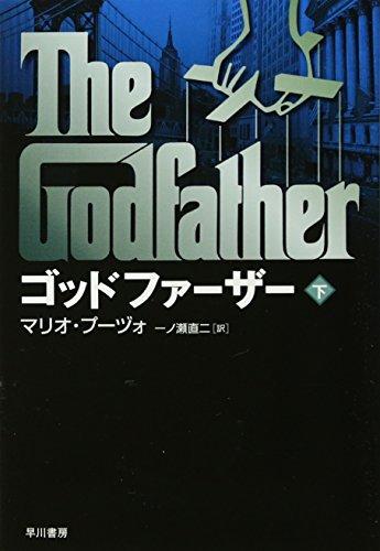 ゴッドファーザー〈下〉 (ハヤカワ文庫NV)