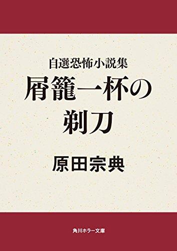 自選恐怖小説集 屑籠一杯の剃刀 (角川ホラー文庫)