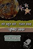 तारे बहुत सारे ग़ज़ल संग्रह Hindi Edition
