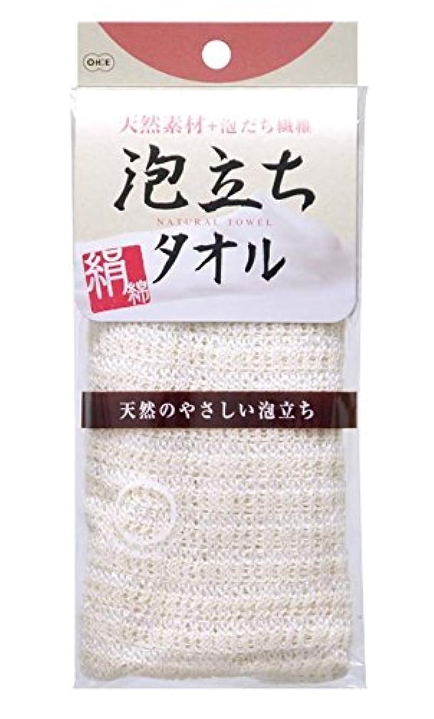 苦難服を着る通信するオーエ 泡立ち天然タオル 絹綿