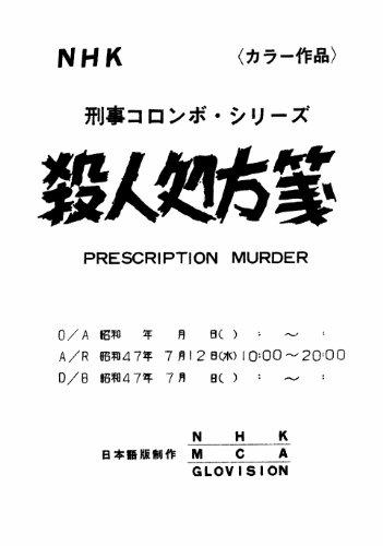 刑事コロンボコンプリートブルーレイBOX[Blu-ray]