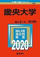 畿央大学 (2020年版大学入試シリーズ)