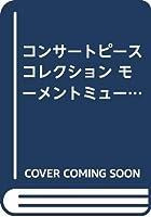 コンサートピースコレクション モーメントミュージカル(Moment Musical) (受注生産)