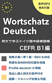 [小笠原 藤子, JAT LLP, Shinsuke Yoshida, Christine G]の【音声付】例文で学ぶドイツ語中級単語帳 - CEFR B1編