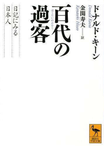 百代の過客 日記にみる日本人 (講談社学術文庫)