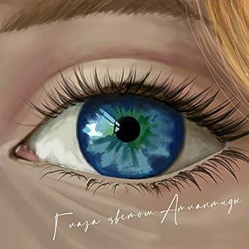 Глаза цветом Атлантиды