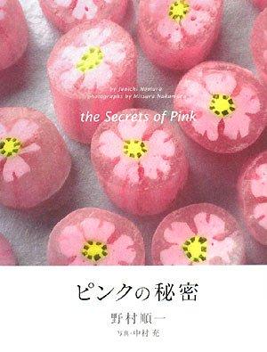 ピンクの秘密