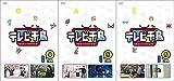 【店舗限定特典あり】テレビ千鳥 vol.4+vol.5+vol.6※3巻セット[DVD] (テレビ千鳥オリジナルA4クリアファイル付き)