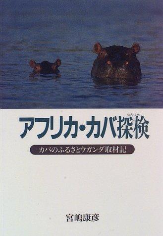 アフリカ・カバ探検―カバのふるさとウガンダ取材記 (人間ライブラリー)