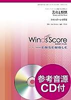 金管アンサンブル 美女と野獣 <トロンボーン4重奏> 参考音源CD付 / ウィンズスコア