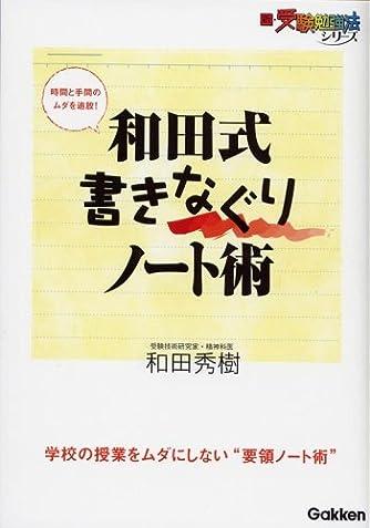 和田式 書きなぐりノート術 (新・受験勉強法シリーズ)