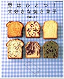 型(パウンド)はひとつ!大好きな焼き菓子―パウンド型だけで51のバリエーション (Gakken hit mook)