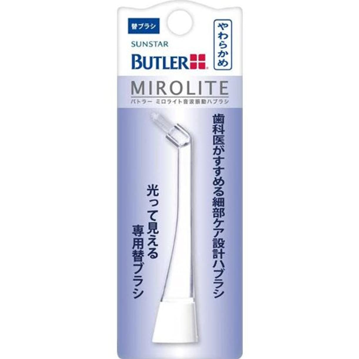 BUTLER(バトラー) ミロライト 音波振動ハブラシ 替シングルタフト PB-01