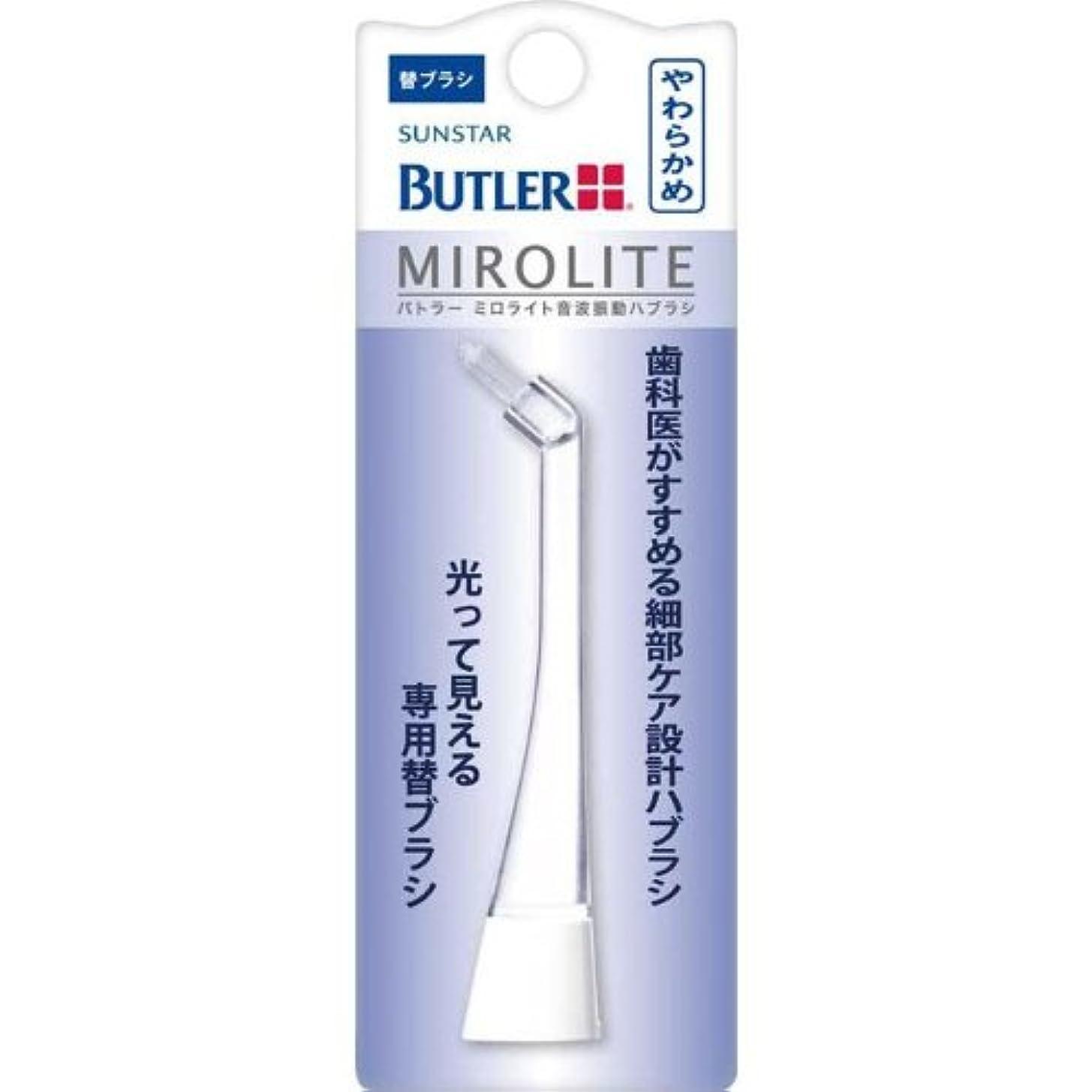 毒液巨人シーズンBUTLER(バトラー) ミロライト 音波振動ハブラシ 替シングルタフト PB-01