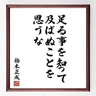 書道色紙/楠木正成の名言『足る事を知って及ばぬことを思うな』/濃茶額付/受注後直筆(千言堂)