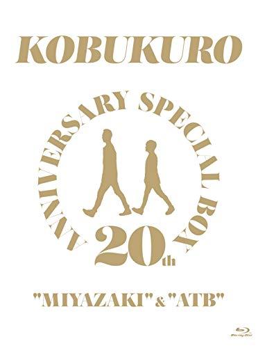 """[画像:【Amazon.co.jp限定】20TH ANNIVERSARY SPECIAL BOX """"MIYAZAKI"""" & """"ATB"""" (完全生産限定盤) (BD) (トートバック付) [Blu-ray]]"""