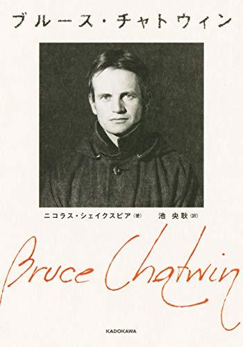 ブルース・チャトウィン (角川書店単行本)