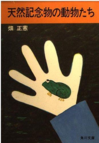 天然記念物の動物たち (角川文庫 緑)