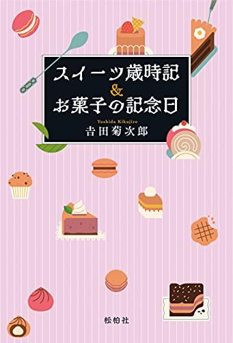 スイーツ歳時記&お菓子の記念日