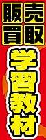 『60cm×180cm(ほつれ防止加工)』お店やイベントに! のぼり のぼり旗 販売買取 学習教材