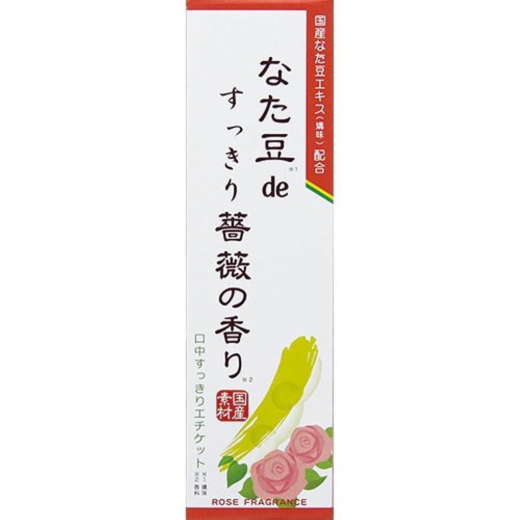 効率的アーティキュレーション放つなた豆deすっきり薔薇の香り 120g