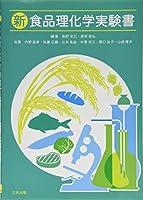 新食品理化学実験書