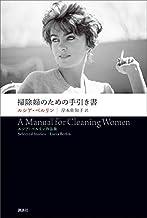 表紙: 掃除婦のための手引き書 ルシア・ベルリン作品集 | ルシア・ベルリン