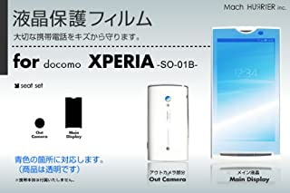 docomo Xperia -SO-01B- 液晶保護フィルム 3台分セット
