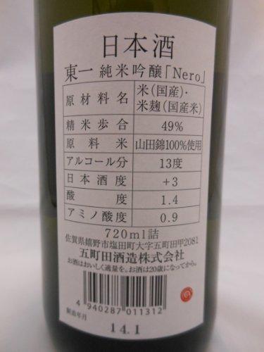 五町田酒造『東一(あづまいち)純米吟醸Nero』