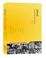 Color non- color - classic love movies 20 items(Chinese Edition)