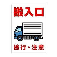 【駐車場/看板】 搬入口 駐車場管理看板 長期利用可能 02 (B3サイズ)