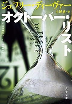 [ジェフリー・ディーヴァー, 土屋 晃]のオクトーバー・リスト (文春文庫)