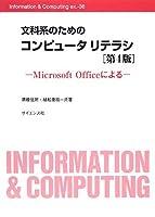 文科系のためのコンピュータリテラシ―Microsoft Officeによる (Information&Computing ex.)