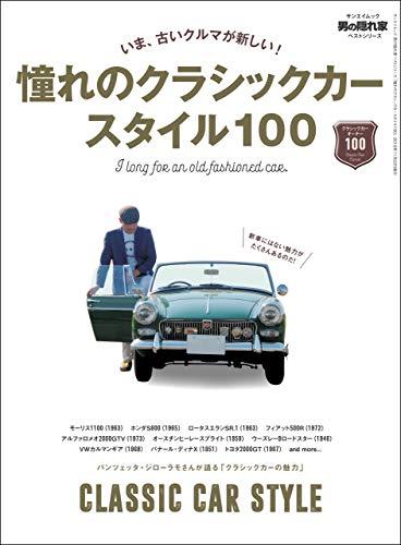 男の隠れ家 特別編集 憧れのクラシックカースタイル100