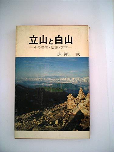 立山と白山―その歴史・伝説・文学 (1971年)