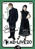 「AD-LIVE 2020」第6巻 (浅沼晋太郎×日笠陽子)(通常版) [Blu-ray]