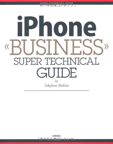 iPhone BUSINESS SUPER TECHNICAL GUIDEの詳細を見る