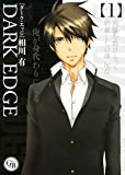 DARK EDGE (1) (幻冬舎コミックス漫画文庫)