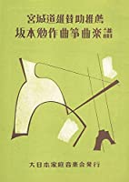 坂本勉 作曲 箏曲 楽譜 編曲 月草の夢 古城 (送料など込)