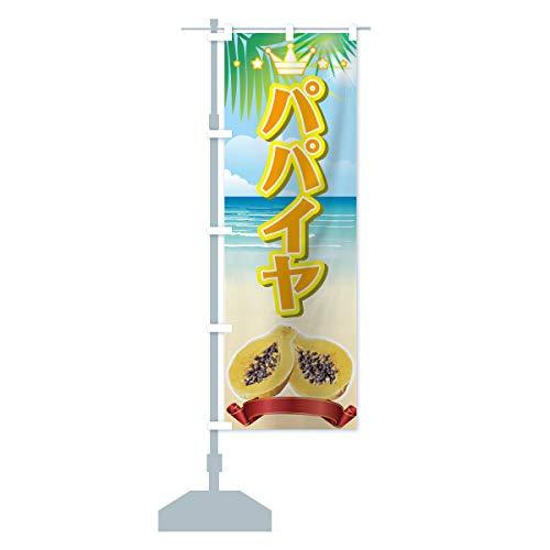パパイヤ のぼり旗(レギュラー60x180cm 左チチ 標準)
