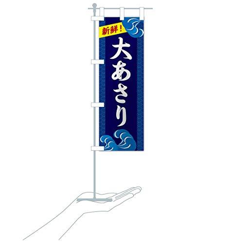 卓上ミニ大あさり のぼり旗 サイズ選べます(卓上ミニのぼり10x30cm 立て台付き)