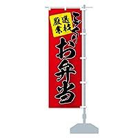 お弁当 のぼり旗 チチ選べます(レギュラー60x180cm 右チチ)