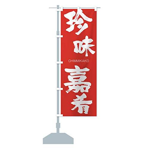 珍味嘉肴 のぼり旗(レギュラー60x180cm 左チチ 標準)