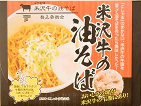 【こしゃる】米沢牛の油そば こしゃる タレ付 150g マツコの知らない世界