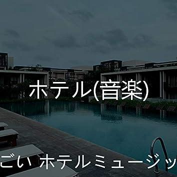 ホテル(音楽)