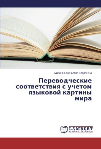 Perevodcheskie sootvetstviya s uchetom yazykovoy kartiny mira
