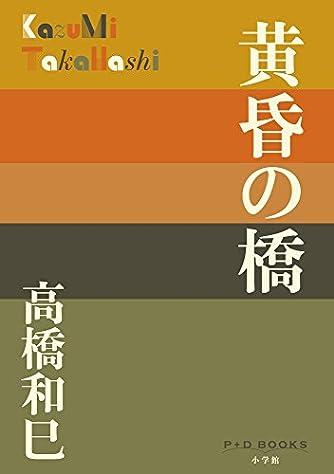 黄昏の橋 (P+D BOOKS)